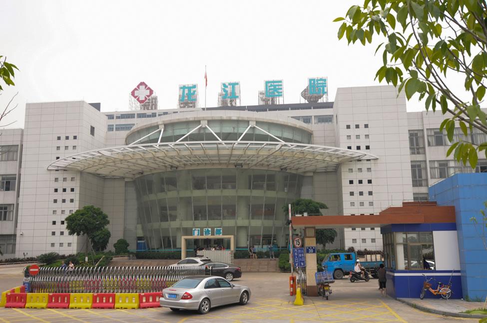 1-1[保洁工程案例]龙江医院
